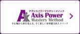 アクシスパワーマスタリーメソッド Axis Power Mastery Method 中心軸から体を変える、全く新しい身体能力向上メソッド