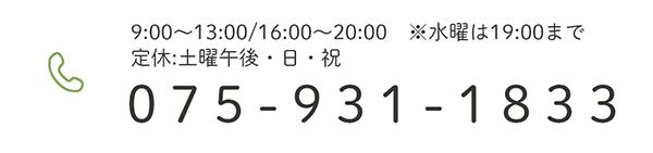 9:00~13:00/16:00~20:00 ※水曜は19:00まで 定休:土曜午後・日・祝  075-931-1833