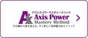 アクシスパワーマスタリーメソッド Axis Power Mastery Method 中心軸から体を変える、全く新しい身体能力向上メソッド