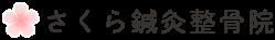 京都で産後の骨盤矯正が得意な伏見区のさくら鍼灸整骨院