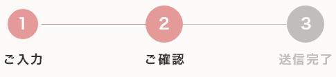 1ご入力 【2ご確認】 3送信完了